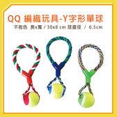 【力奇】QQ 編織玩具-Y字型單球 30cm (WE120002)- 85元  (I001D04)