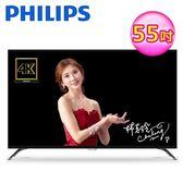 【Philips 飛利浦】55型4K 超薄聯網顯示器+視訊盒 55PUH7052 (含運無安裝)
