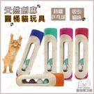 貓天然劍麻圓筒 貓抓板 三顆鈴噹乒乓球 貓玩具 寵物玩具 寵物用品 寵物 貓狗 玩具 貓抓 棉麻