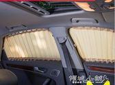 汽車窗簾遮陽簾側窗車載側擋私密車震車用軌道自動伸縮遮光防曬 傾城小鋪