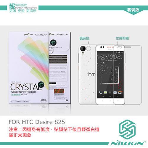 【愛瘋潮】NILLKIN HTC Desire 825 超清防指紋保護貼 - 套裝版