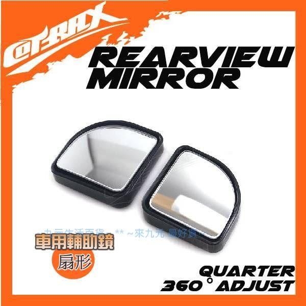 【九元生活百貨】Cotrax 2入扇形輔助鏡 後照鏡 後視鏡 照後鏡