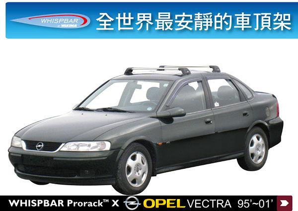 ∥MyRack∥WHISPBAR FLUSH BAR Opel Vectra 專用車頂架∥全世界最安靜的行李架 橫桿∥