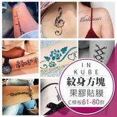 『C款貼模區』【SGS檢驗合格+影片教學】紋身果膠半永久紋身刺青果膠紋身61-80款【IKC001】