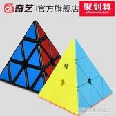 奇藝金字塔魔方三角形異形初學者兒童比賽專用幼兒園三階二四磁力 名購居家