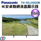 55吋【Panasonic國際4K安卓聯網液晶顯示器】TH-55JX900W / TH55JX900W