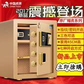 虎牌保險箱-虎牌保險櫃家用小型45CM  全鋼床頭櫃 BLNZ 免運