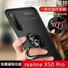 realme X50 Pro 手機殼 磁吸隱形指環支架 全包邊創意防摔保護套 矽膠軟殼 磁吸車載 保護殼