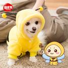 網紅小狗狗可愛冬季衣服泰迪四腳寵物比熊博美貓咪小型幼犬秋冬裝