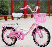 兒童自行車6-7-8-9-10-11-12歲女孩單車16/18/20寸小學生腳踏車igo  蓓娜衣都