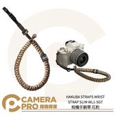 ◎相機專家◎ HAKUBA STRAPS WRIST STRAP SLIM 相機手腕帶 花豹 WL1-SGT 公司貨