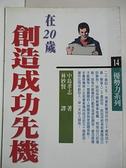 【書寶二手書T3/財經企管_B46】在20歲創造成功先機_林妙賢, 中島孝志, more