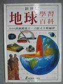 【書寶二手書T9/科學_ZAR】新世紀地球學習百科_約翰‧法恩登