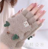 手套女冬季可愛貓爪熊掌學生寫字保暖加厚毛絨半指手套zzy5140『美鞋公社』