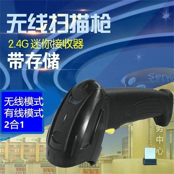無線激光條碼掃描槍 快遞超市無線掃描槍帶存儲 壹維條碼掃描器-