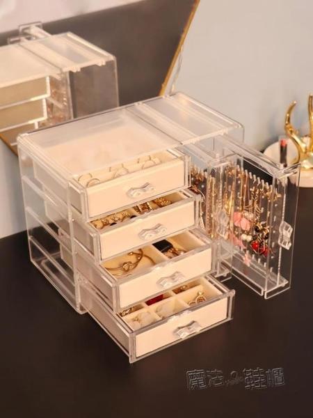 飾品耳環收納盒透明項練耳釘首飾盒植絨布大容量盒子簡約防塵 618促銷