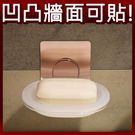 香皂肥皂盒 香皂肥皂盤 香皂肥皂架 無痕掛勾 易立家生活館 舒適家企業社