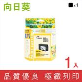 向日葵 for HP NO.950XL/CN045AA 黑色高容量環保墨水匣/適用OfficeJet Pro 251dw/276dw/8100