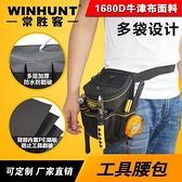 電工工具包多功能維修加厚加蓋升級版工具包腰包電工腰帶  【全館免運】