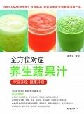 二手書 全方位對癥養生蔬果汁(力挫《人體使用手冊》,臺灣誠品、金石堂、 R2Y 9787544244985