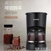 咖啡機DL-KF200家用全自動美式滴漏咖啡煮茶泡茶壺AQ 有緣生活館