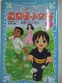 【書寶二手書T3/兒童文學_HIC】溫泉屋小女將2-幽靈少年的過去_鄭涵壬, 令丈裕子