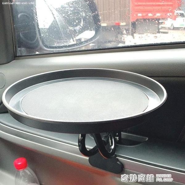 車載餐桌汽車內車上吃飯書桌商務副駕小桌板前后排車用桌子小飯桌 奇妙商鋪