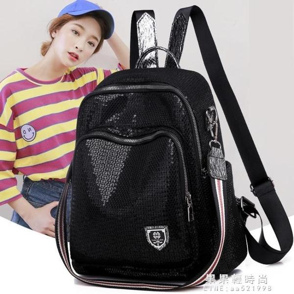 2020上新後背包女韓版大容量百搭單肩包休閒包女旅行包時尚女背包【果果新品】