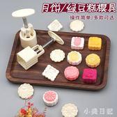 做月餅模具家用點心的烘焙工具糕點小蛋糕壓花饅頭手壓式模型套裝 js7379『小美日記』
