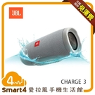 【愛拉風】最新款 JBL Charge ...