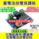 蓄電池放電控制板 12-36V電池過放保...