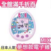 日本 塔麻可吉Tamagotchi MIX 夢想款 電子寵物雞【小福部屋】