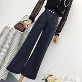 牛仔寬褲女春秋2018新款韓版顯瘦高腰寬鬆九分喇叭闊腿褲 伊蒂斯