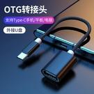 otg轉接頭type c接口數據線usb手機云電腦平板轉換器頭連接讀卡u盤適用華為小米oppo多功能原裝優盤