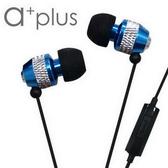 [富廉網] a+plus 海洋藍 鋁合金入耳式可通話立體聲耳機