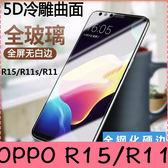【萌萌噠】歐珀 OPPO R11 R11s R15 pro 超薄5D冷雕 曲面全屏覆蓋 鋼化玻璃膜 防爆螢幕膜