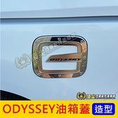 HONDA本田【ODYSSEY油箱蓋】2015-2021年ODYSSEY 新奧德賽 外觀裝飾 配件 油孔蓋飾板 車身