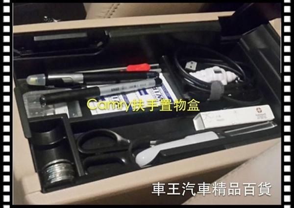 【車王汽車精品百貨】Toyota 豐田 Camry 中央扶手置物盒 儲物盒 絨面精品 12-15款 7代 7.5代
