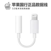 轉接頭 Apple/蘋果耳機轉換器lightning轉3.5mm手機專用轉接頭通用壹iPhone 7 8P XR 玫瑰女孩