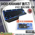 SADES Karambit 狼爪刀 機械式鍵盤 紅軸 87KEY 英文版(鍵帽有注音+Gigastone 16GB隨身碟