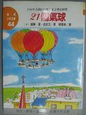【書寶二手書T1/兒童文學_GBE】二十一個氣球_威廉.潘.迪波瓦