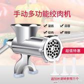 家用灌腸機手動絞肉機手搖絞餡碎肉灌香腸機臘腸機罐裝香腸的機器 衣櫥秘密