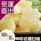 普明園. 台南麻豆40年大白柚10台斤/箱(10台斤/箱,約4-6顆/箱)【免運直出】