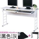 Homelike 查理140x40工作桌亮面烤漆-附二鍵盤架 桌面-黑 / 桌腳-炫灰