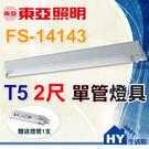 東亞照明 FS-14143 T5 2尺 ...