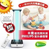 【南紡購物中心】[Baby House] 公司貨正品一年保固 愛兒房PHILIPS飛利浦紫外線殺菌消毒燈