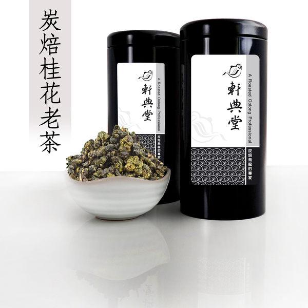 炭焙桂花烏龍老茶 (150g)