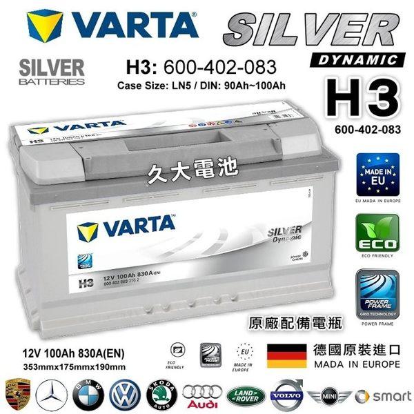 ✚久大電池❚ 德國進口 VARTA 銀合金 H3 100Ah 原廠電瓶 奧迪 AUDI A4 MK2 2001~2005