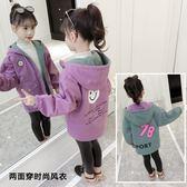 女童外套 童裝女童秋冬外套 新款正韓中長款加厚兩面穿中大兒童時髦風衣