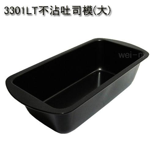 wei-ni 不沾吐司模(大) 烘焙用具 烤模 烤盤 料理 DIY 鋼材不沾處理 台灣製造 3301LT